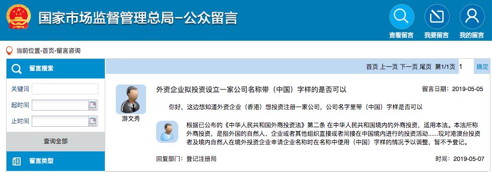 """外资企业法实施细则_实务辨析:港资企业,名称中可以使用""""中国""""吗? - 第一代"""